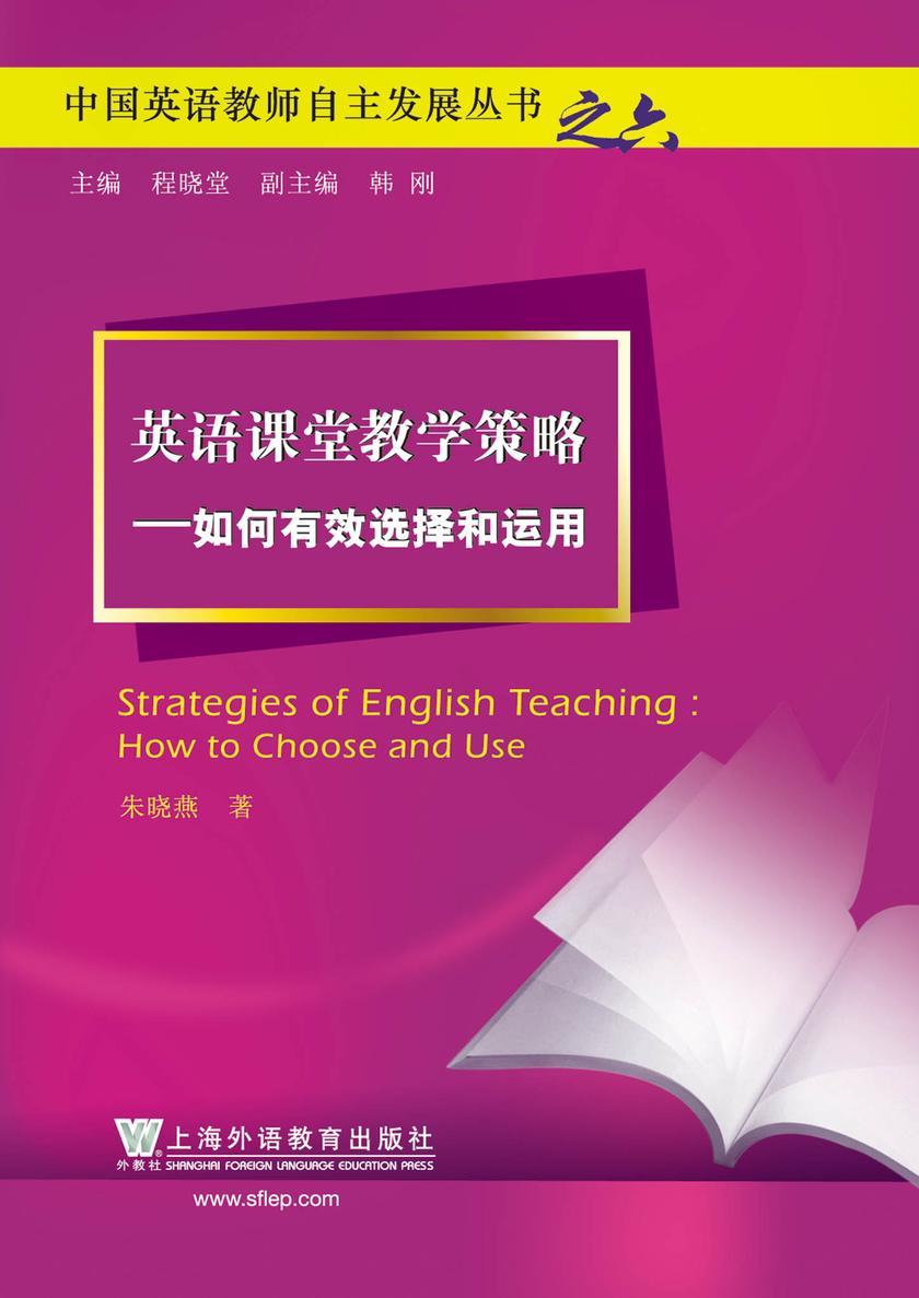 中国英语教师自主发展丛书:英语课堂教学策略——如何有效选择和运用