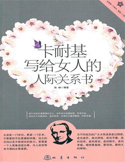 卡耐基写给女人的人际关系书