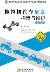 拖拉机汽车底盘构造与维护