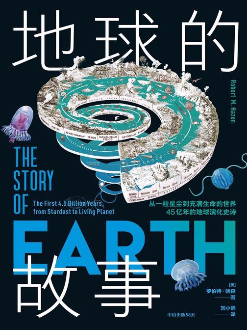 地球的故事:从一粒星尘到充满生命的世界,45 亿 年的地球演化史诗