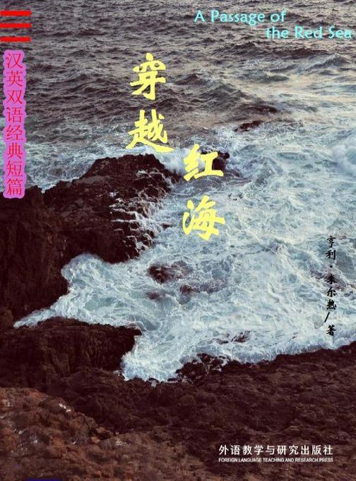 穿越红海(短篇快看)