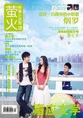 萤火(2009年11月)(电子杂志)