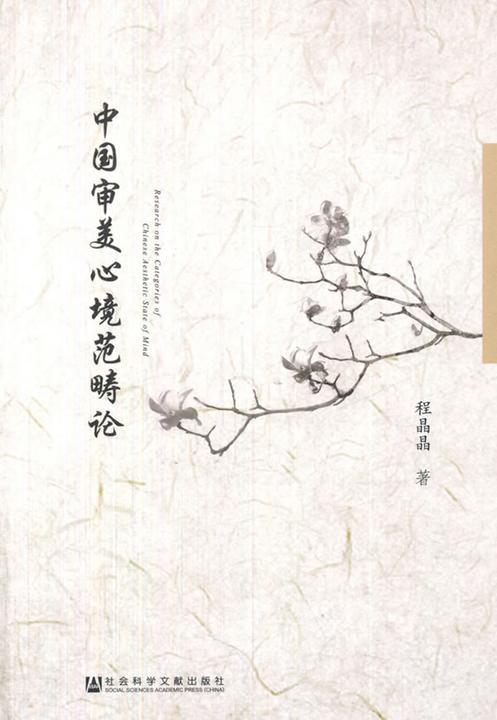 中国审美心境范畴论