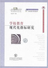 学校教育现代化指标研究(仅适用PC阅读)