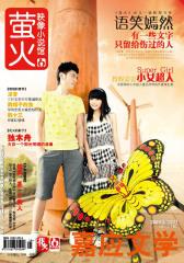 萤火(2009年12月)(电子杂志)