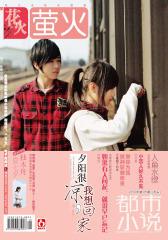 萤火(2010年5月)(电子杂志)