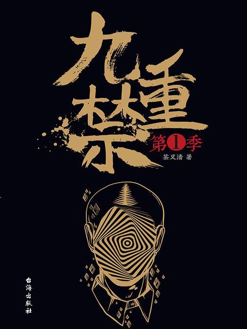 九重禁(第一季)