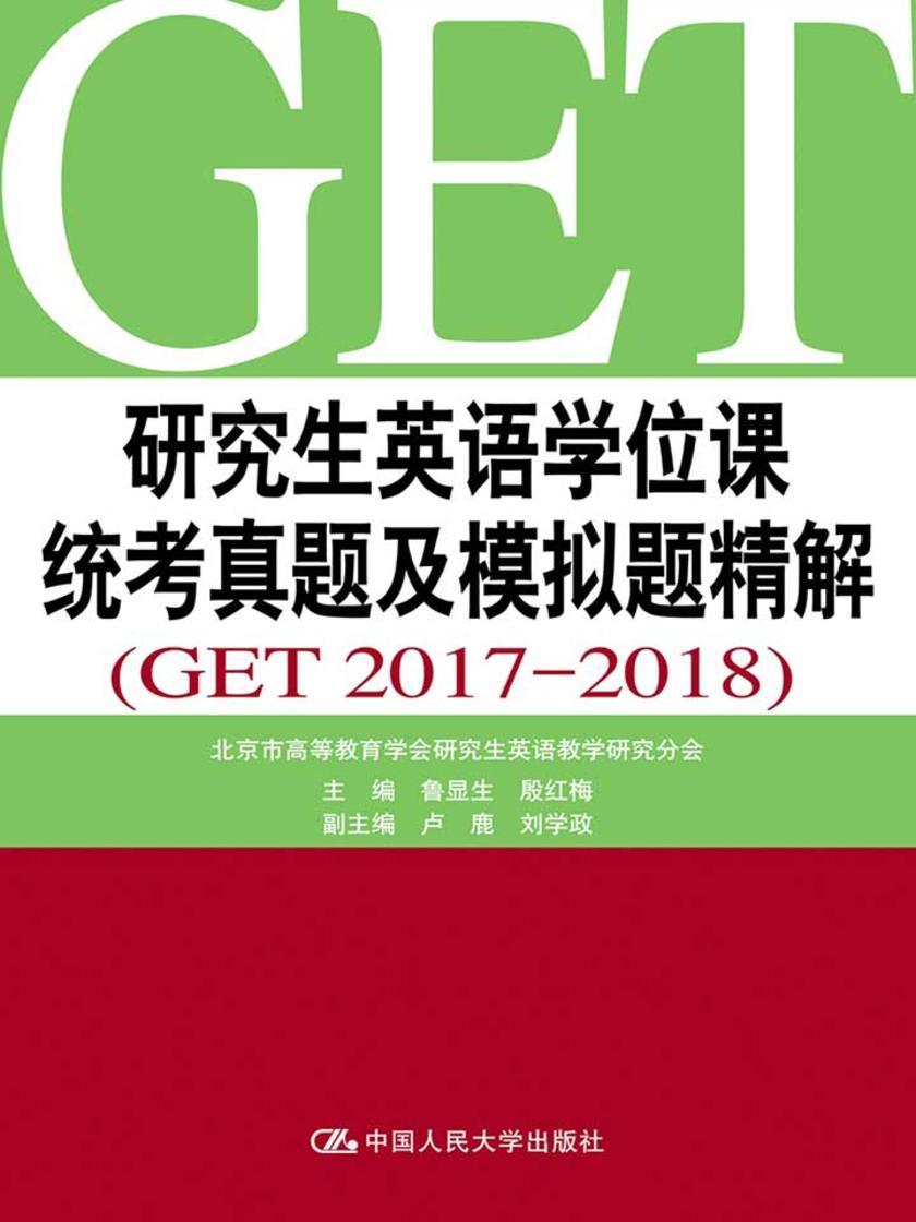研究生英语学位课统考真题及模拟题精解(GET 2017-2018)
