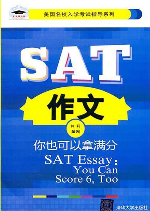 SAT作文:你也可以拿满分(仅适用PC阅读)
