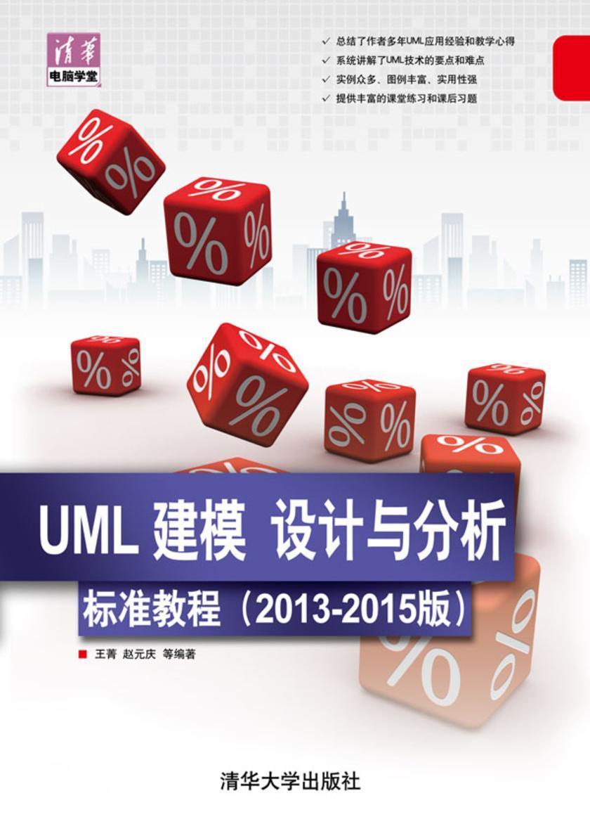 UML建模、设计与分析标准教程(2013-2015版)