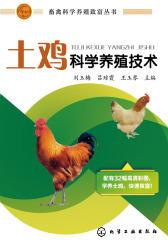 土鸡科学养殖技术