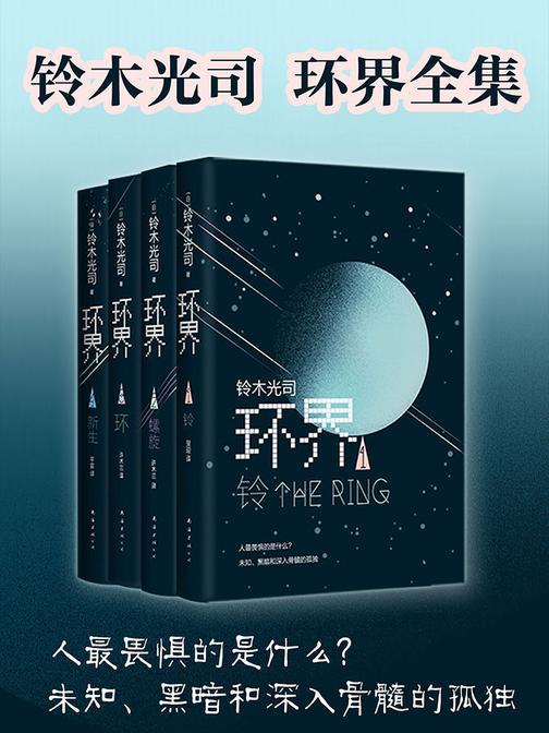 环界:日本科幻经典