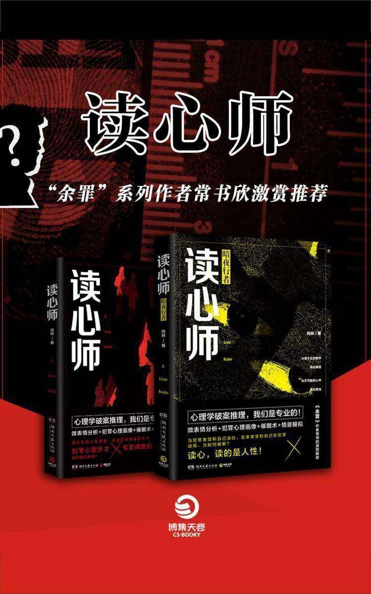 读心师(全2册)