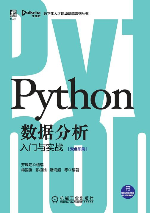 Python数据分析入门与实战