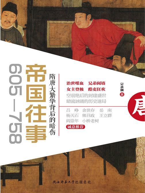 帝国往事(605—758):隋唐大繁华背后的暗伤