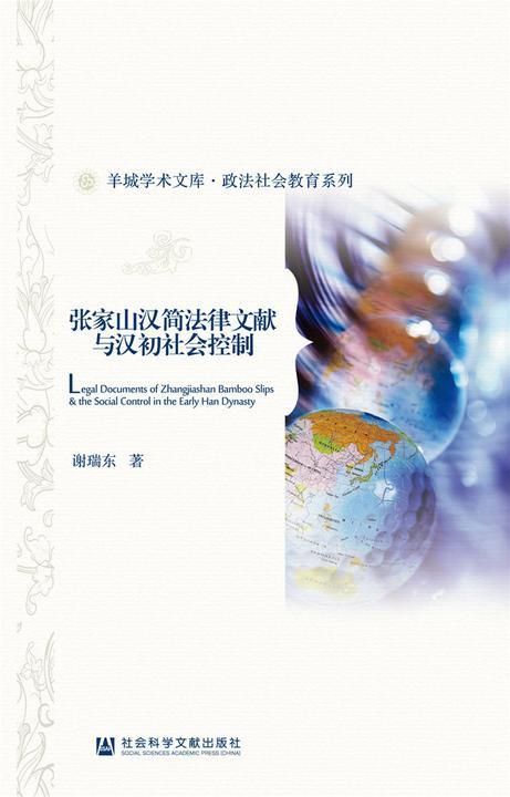 张家山汉简法律文献与汉初社会控制(羊城学术文库·政法社会教育系列)