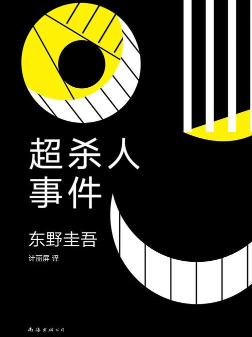 """超杀人事件(东野圭吾冒着被推理作家协会""""开除""""的风险,写了这本书。一个荒谬又真实的疯狂世界,让人边读边笑。)"""