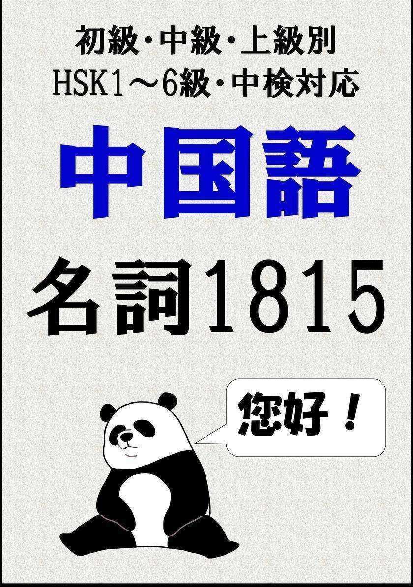 [単語リストDL付]中国語単語:名詞1815語初級、中級、上級別(HSK1~6級?中検対応)