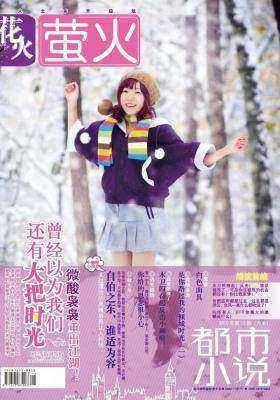 萤火(2010年12月)(电子杂志)