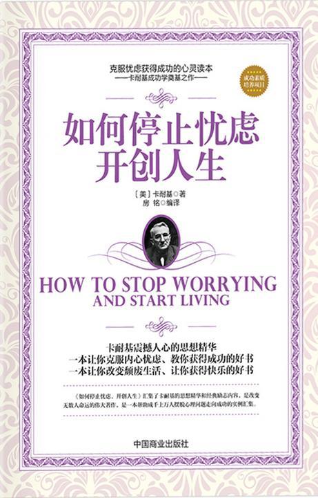 如何停止忧虑,开创人生