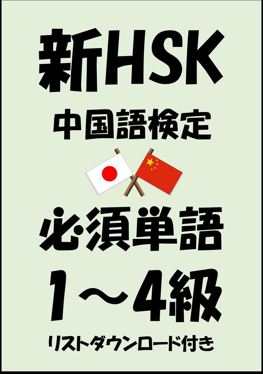 新HSK(中国語検定)品詞別必須単語1級?2級?3級?4級(リストダウンロード付き)