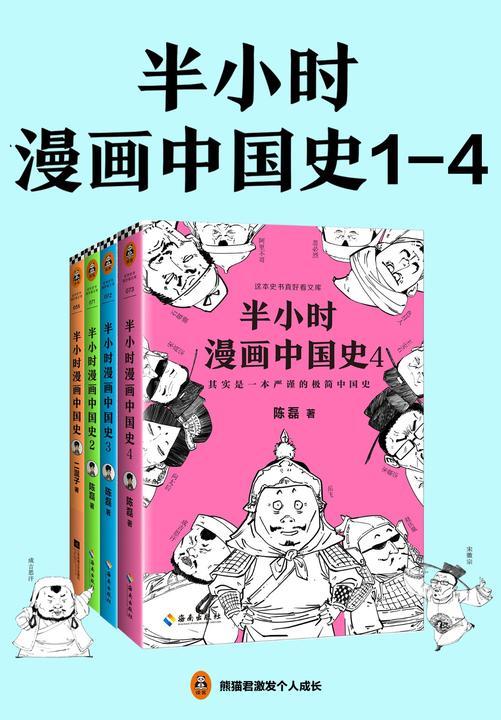半小时漫画中国史系列(共4册)