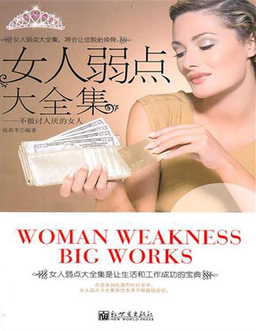 女人弱点大全集:不做讨人厌的女人