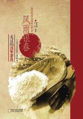 风雨银春:宁夏首家民族工业企业走过的百年岁月