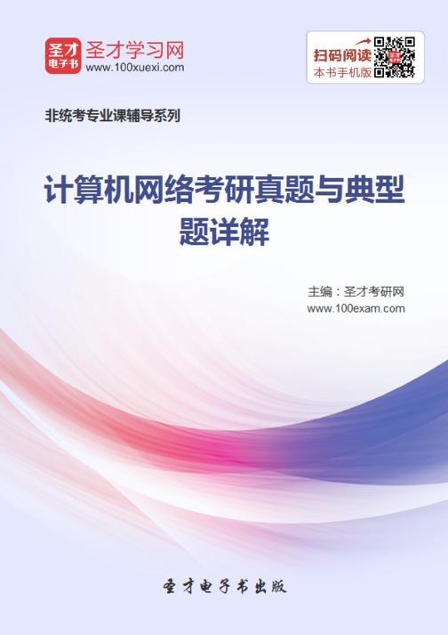 2018年计算机网络考研真题与典型题详解