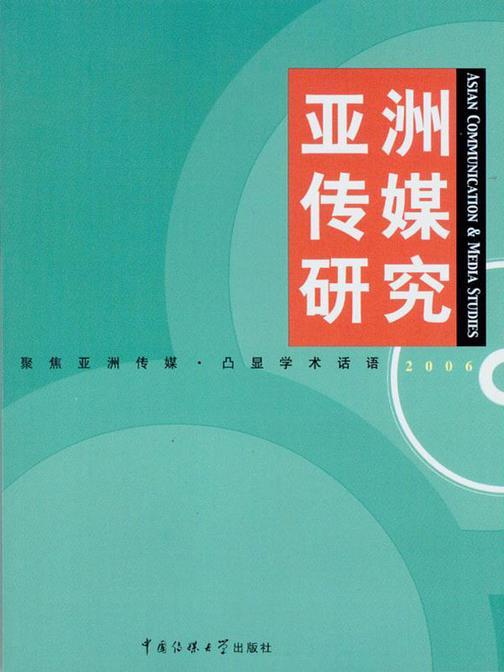 亚洲传媒研究.2006:汉、英