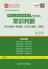 2016年河南省公务员考试行政职业能力测验《常识判断》考点精讲及典型题(含历年真题)详解