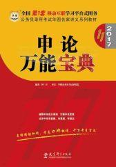 (2017)公务员录用考试华图名家讲义系列教材:申论万能宝典(第11版)