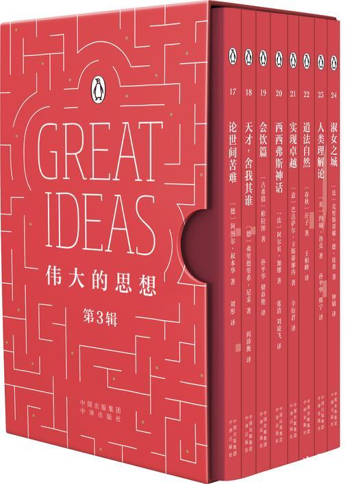 伟大的思想·第三辑(中英双语版·全8册)