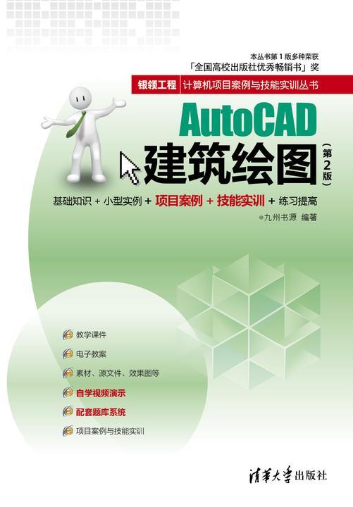 AutoCAD建筑绘图(第2版)(仅适用PC阅读)