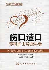 伤口造口专科护士实践手册
