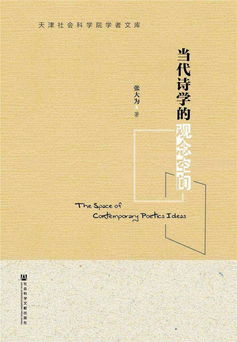 当代诗学的观念空间(天津社会科学院学者文库)