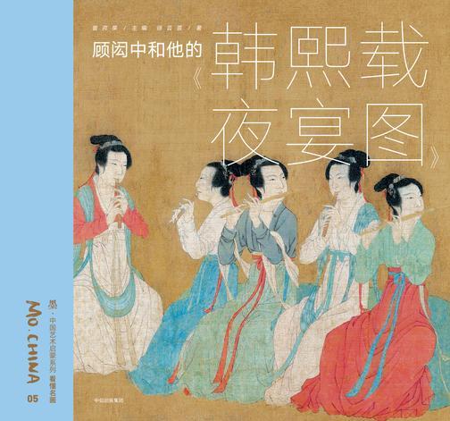 墨·中国艺术启蒙系列·第1辑:顾闳中和他的《韩熙载夜宴图》