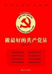 做 好的共产党员(试读本)