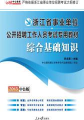 浙江省事业单位公开招聘工作人员考试专用教材:综合基础知识