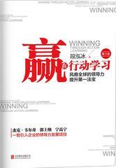 赢在行动学习(第2版)