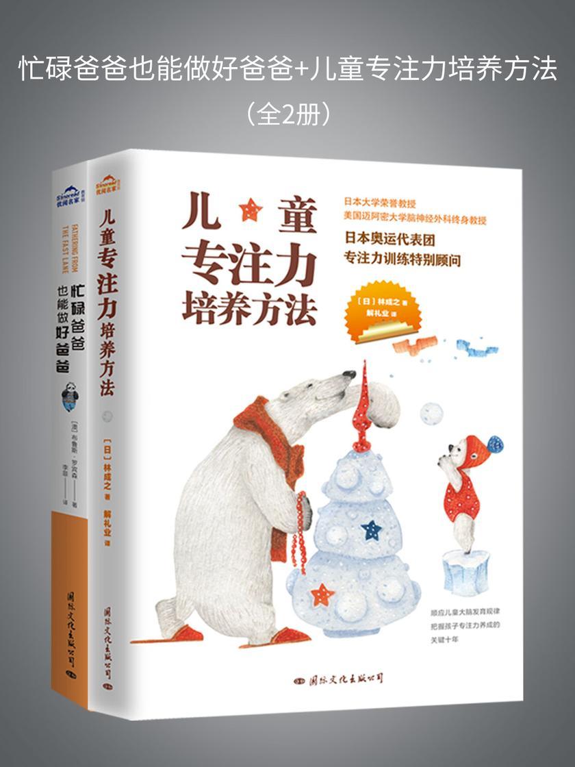 樊登推荐:忙碌爸爸也能做好爸爸+儿童专注力培养方法(全2册)