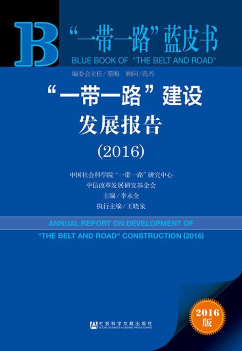 """""""一带一路""""建设发展报告(2016)"""
