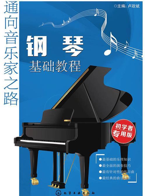 通向音乐家之路-钢琴基础教程