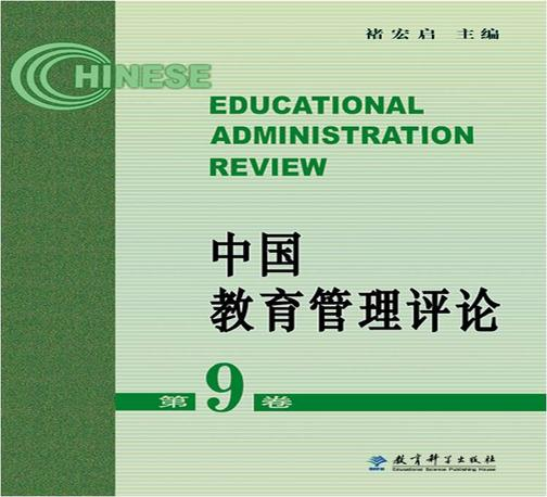 中国教育管理评论(第9卷)