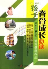 0-18岁孩子脊骨成长必读