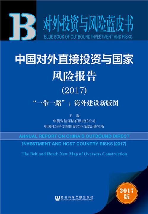 """中国对外直接投资与国家风险报告(2017)——""""一带一路"""":海外建设新版图"""