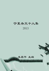 2013:宁夏杂文十人集