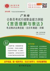 2016年广东省公务员考试行政职业能力测验《言语理解与表达》考点精讲及典型题(含历年真题)详解