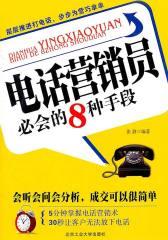 电话营销员必会的8种手段