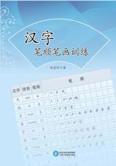 汉字笔顺笔画训练